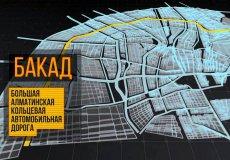 Турецкие компании будут строить кольцевую дорогу в Алматы