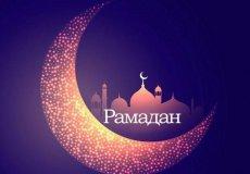 В ночь с 15 на 16 мая в мусульманском мире начнется месяц Рамадан