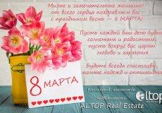 С прекрасным праздником весны - 8 Марта!