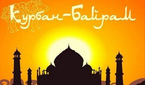 Поздравление с праздником Курбан Байрам