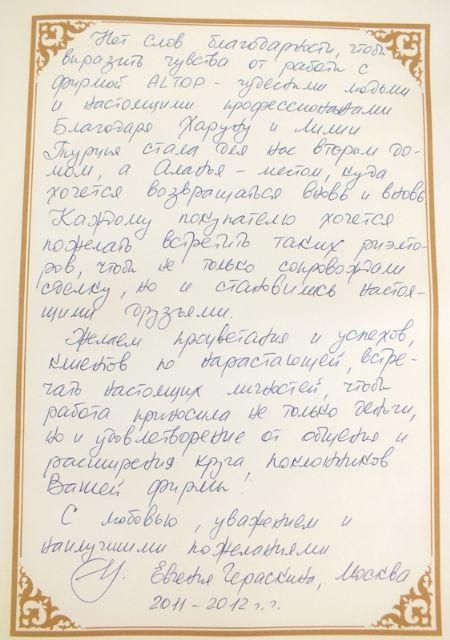 Евгения и Леонид г.Москва