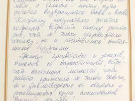 Отзыв от Евгении и Леонида из Москвы