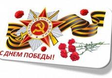 С 9 Мая, с Днём Победы!