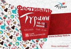 Завтра, 16 июня, стартует первый Фестиваль Турции в Москве.