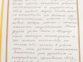Отзыв от Галины и Владимира из России