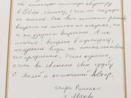 Отзыв от Игоря из Москвы