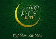 1 сентября в Турции отпразднуют Курбан Байрам
