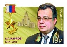 В российские отделения связи поступила марка с фото дипломата Карлова
