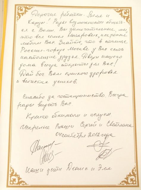 Семья Назаровых г.Москва