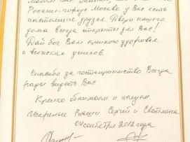 Отзыв от Семьи Назаровых из Москвы