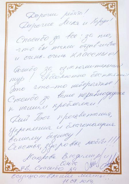 Ольга и Владимир - Украина