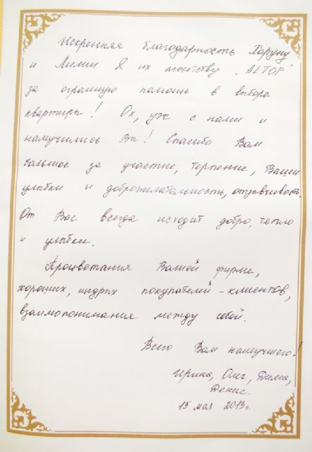Олег и Ирина  г.Москва