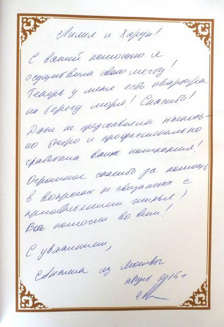 Анжела - Россия
