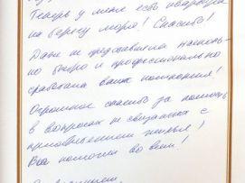 Отзыв от Анжелы из Москвы