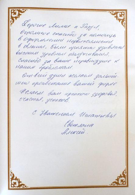 Алексей и Светлана- Украина