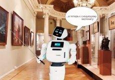 Хотите пообщаться с роботом-экскурсоводом? Сходите в стамбульский музей!