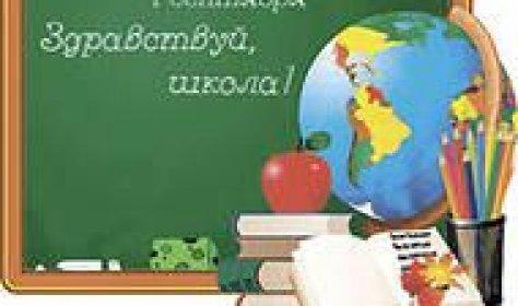 Русская школа и детский сад в Аланье. Открытие 1 сентября 2014 года!