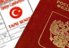 Годовой вид на жительство в Турции на основании ТАПУ