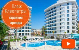 Элитные квартиры в самом центре Аланьи с гарантированной арендой, в 400 м от пляжа Клеопатры