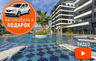 Роскошные квартиры в Турции с панорамным видом на море и горы