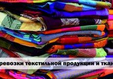 У Турции – новые достижения по экспорту текстиля и одежды