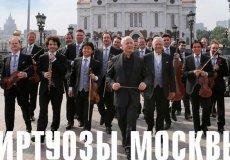 В мае «Виртуозы Москвы» будут выступать в амфитеатре Сиде