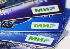 Турецкие банкоматы будут принимать российские карточки «Мир»