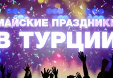 Ближайшие праздники в Турции на май