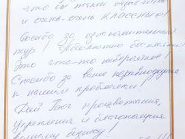 Отзыв от Ольги и Владимира из Украины