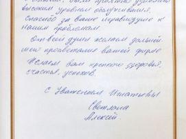 Отзыв от Алексея и Светланы из Украины